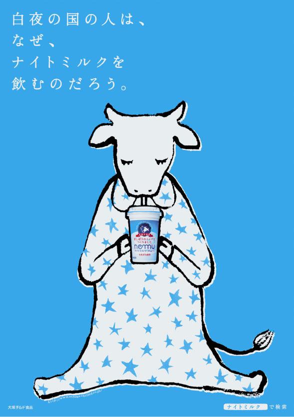 ナイトミルクのポスターデザイン画像