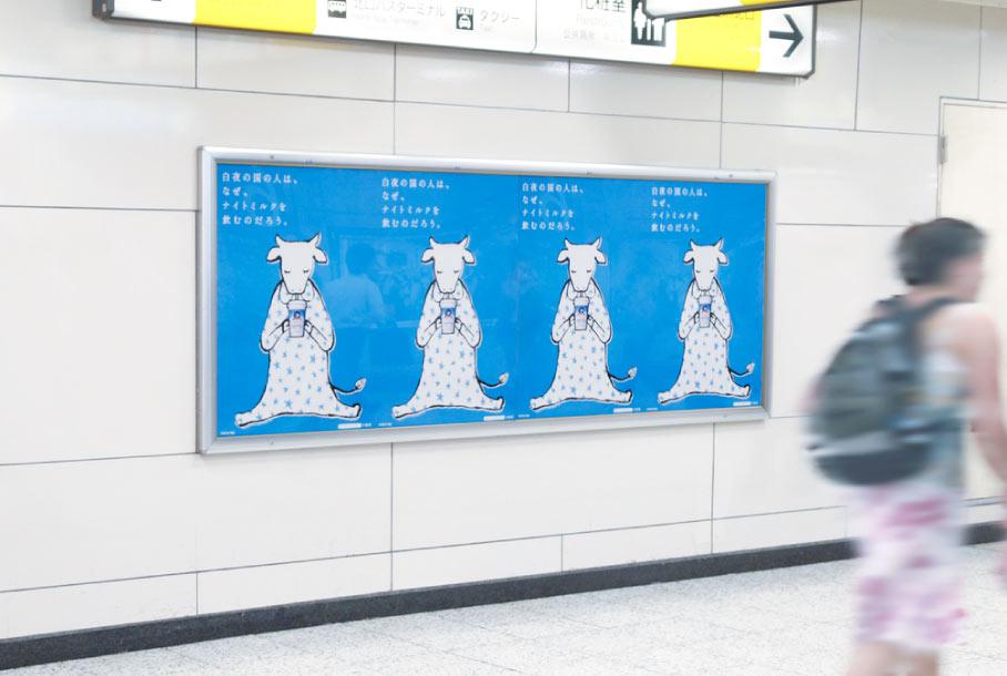 ナイトミルクのグラフィックデザイン画像