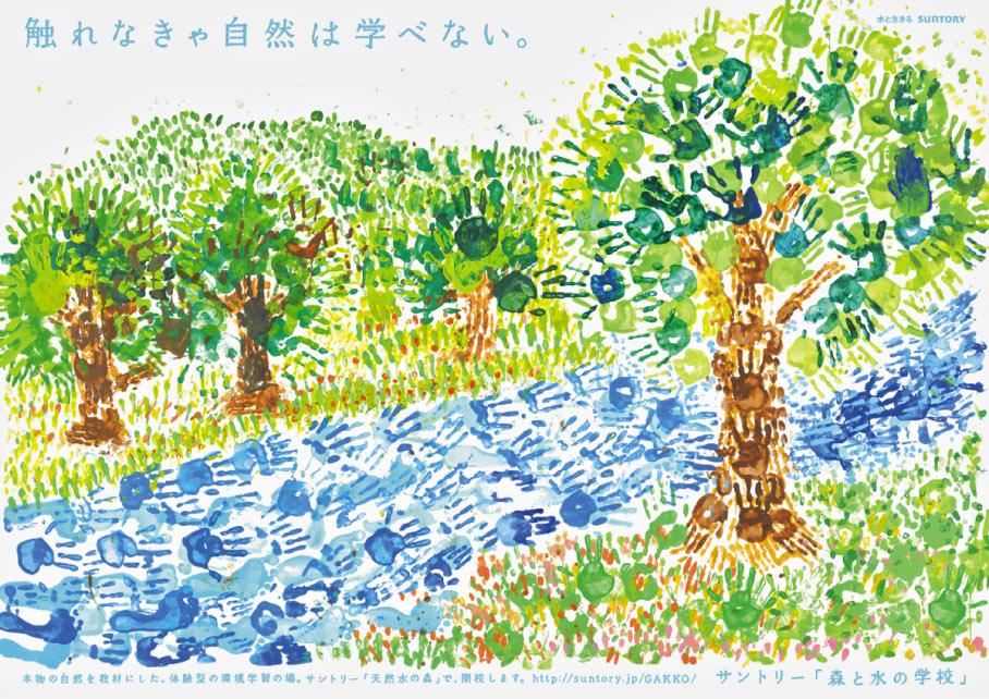 ブランドアド森と水の学校の画像