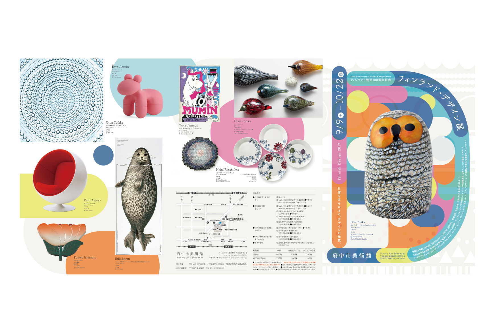 フィンランドデザイン美術展グラフィック画像