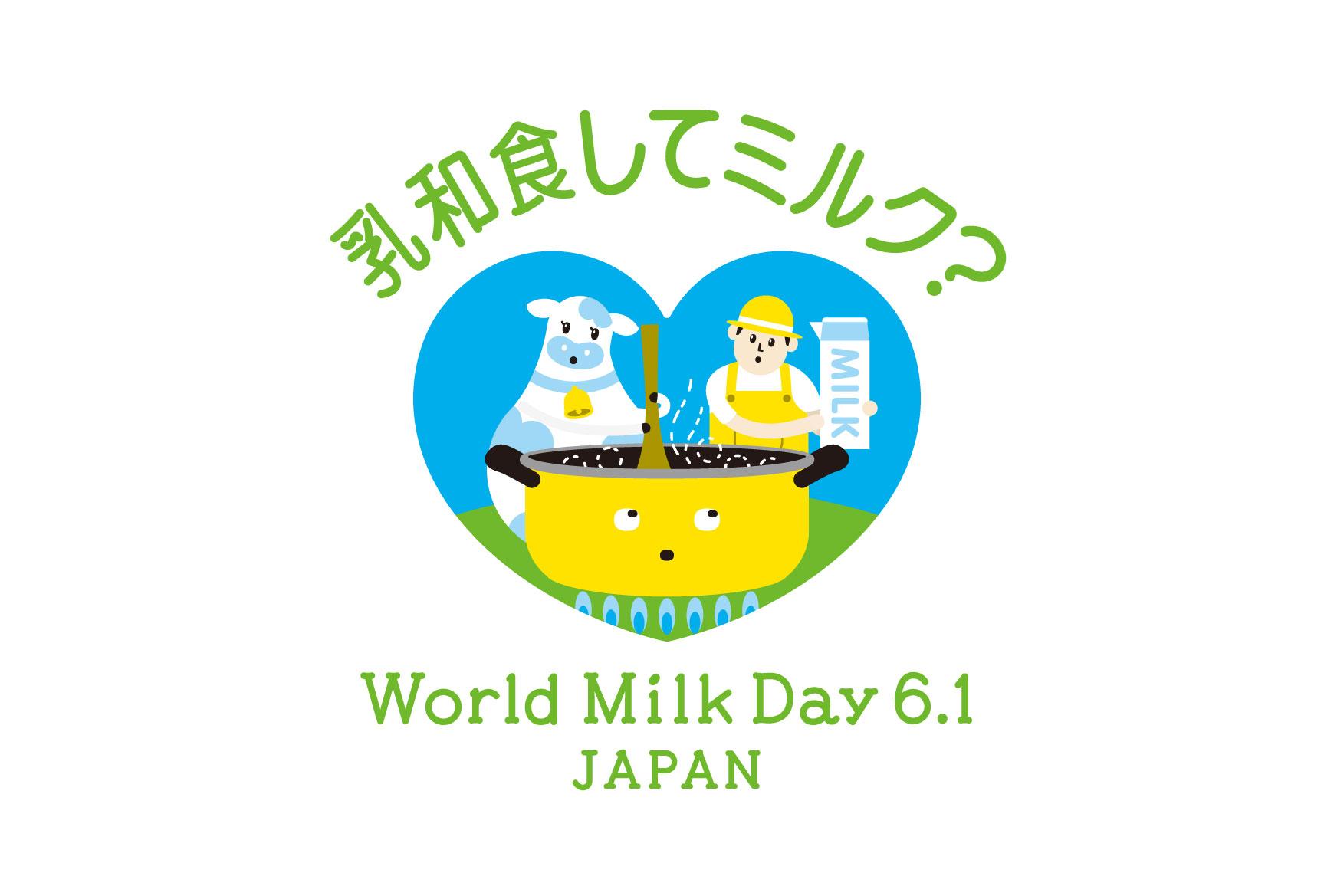 ワールドミルクデーのブランドロゴデザイン画像