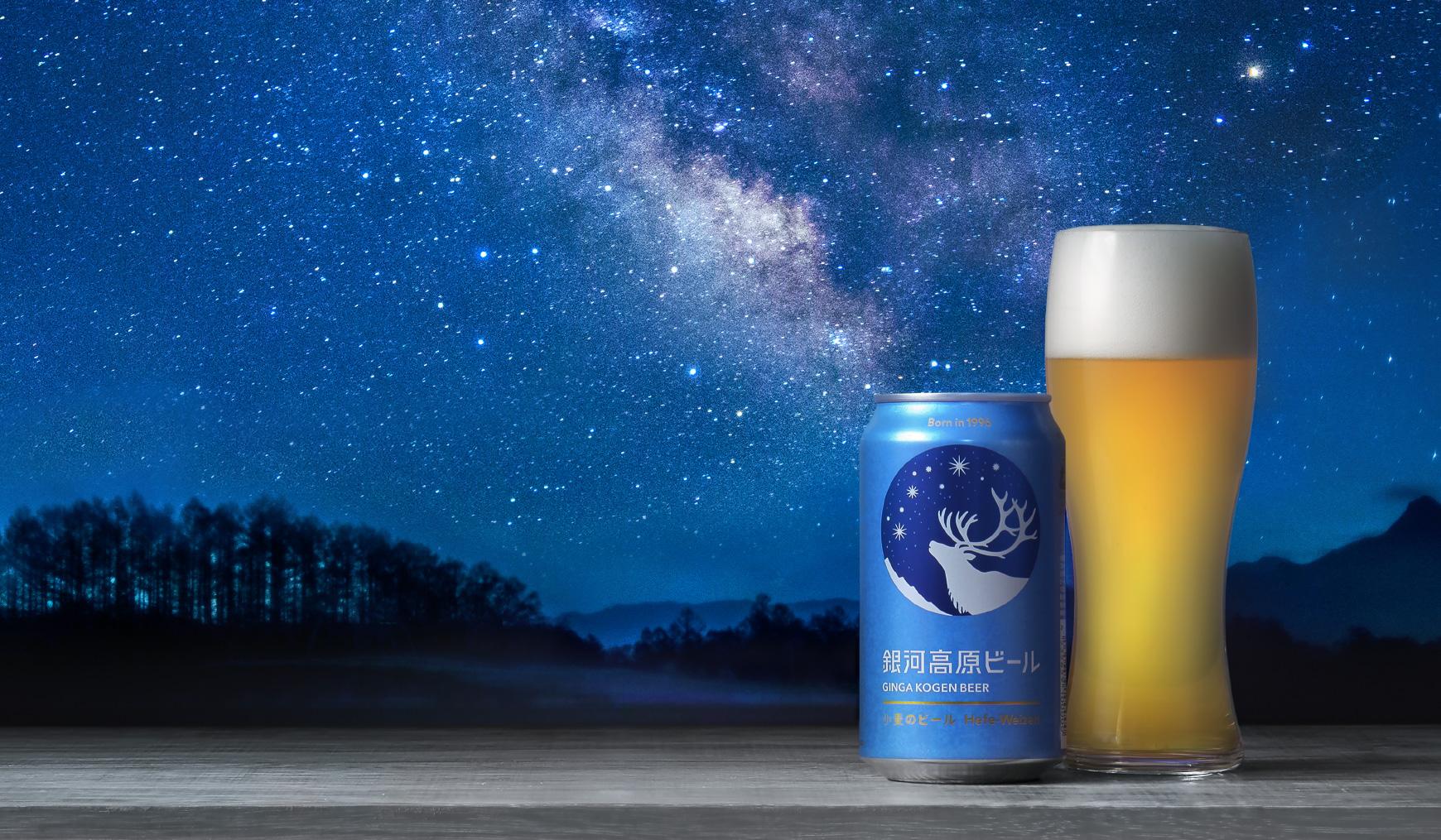 銀河高原ビールのブランドキービジュアル