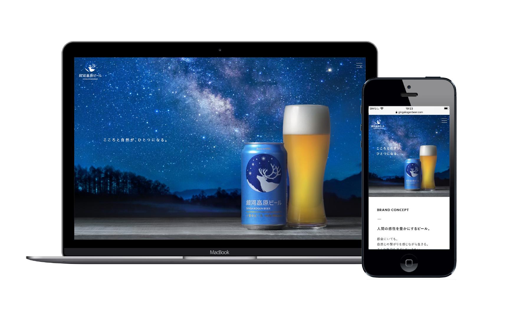 銀河高原ビールのwebザイン画像