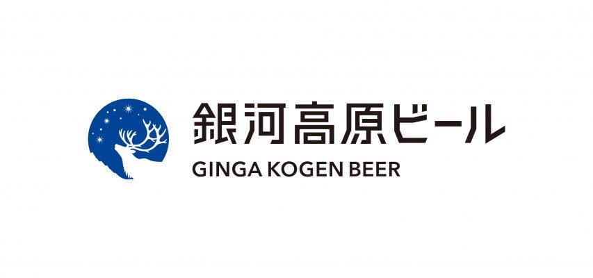 銀河高原ビールのブランドロゴデザイン横組みモノ画像